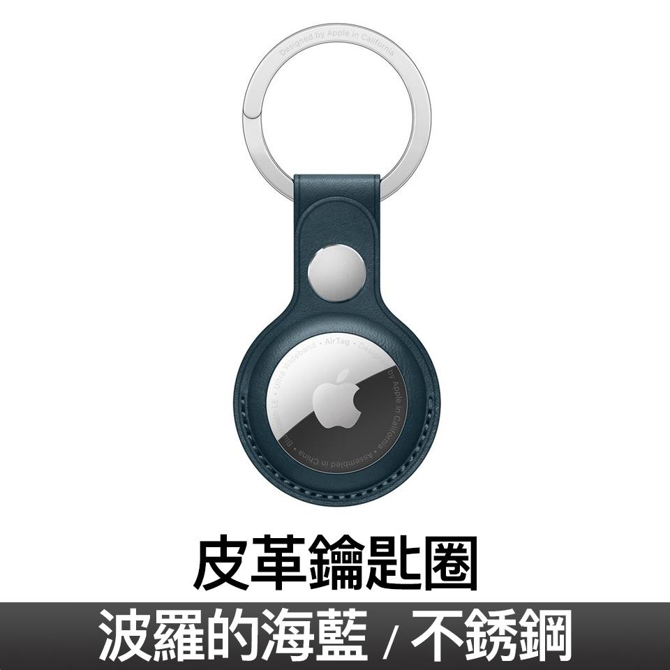 AirTag 皮革鑰匙圈 波羅的海藍色