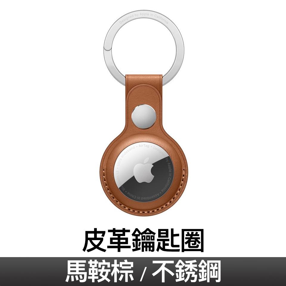 AirTag 皮革鑰匙圈 馬鞍棕色