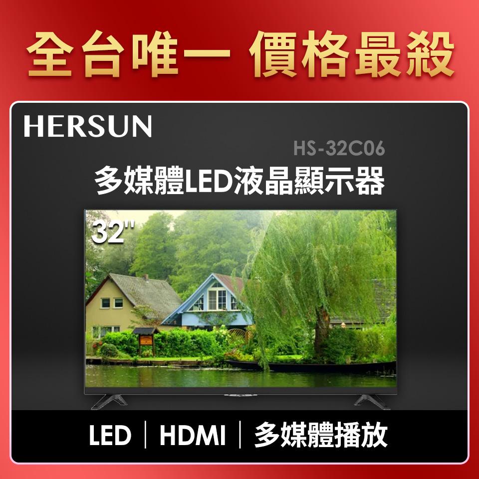 HERSUN  32型多媒體LED液晶顯示器