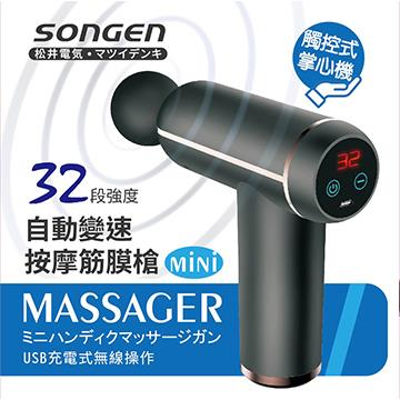 松井SONGEN 自動變速按摩筋膜槍(SG-C08K)