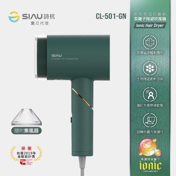 詩杭SIAU 低輻射吹風機 綠色
