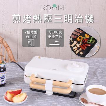 ROOMMI 煎烤熱壓三明治機(RM-RO-02)