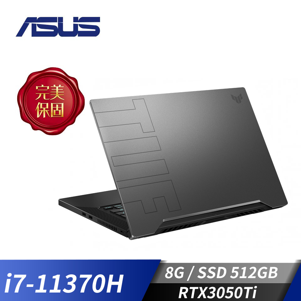 "華碩 ASUS Dash F15 電競筆記型電腦 15.6""(i7-11370H/8G/512G/RTX3050Ti/W10)"