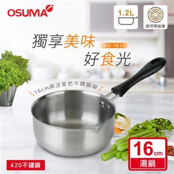 日本OSUMA 16CM不鏽鋼樂活單把湯鍋