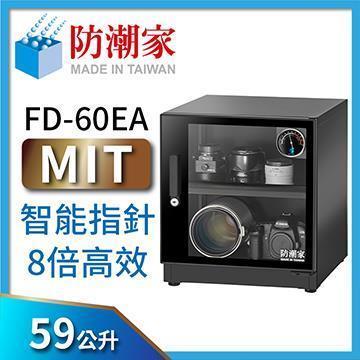 防潮家59L電子防潮箱(FD-60EA)