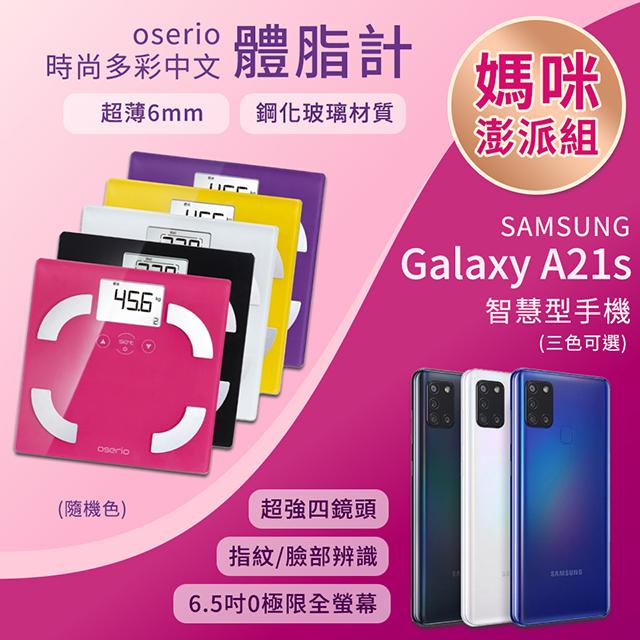 (媽咪澎湃組) 三星SAMSUNG Galaxy A21s  + oserio 時尚體脂計