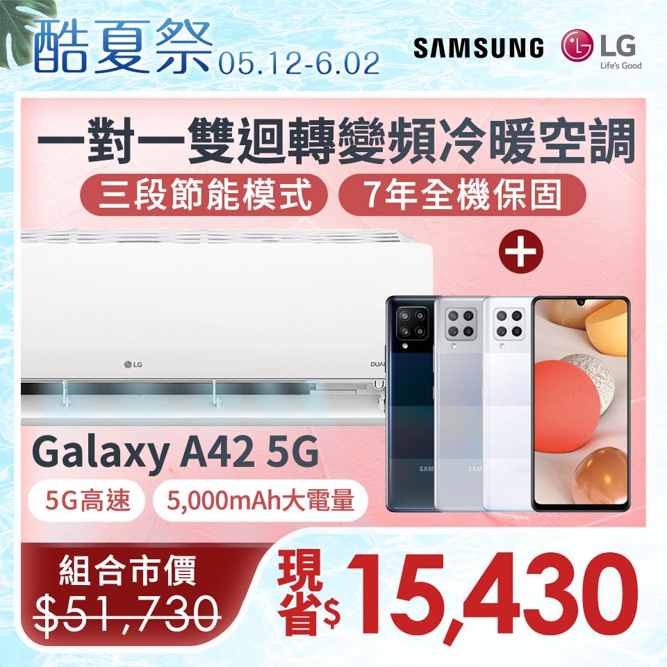 燦坤酷夏季★LG一對一雙迴轉變頻冷暖空調+Samsung Galaxy A42 5G