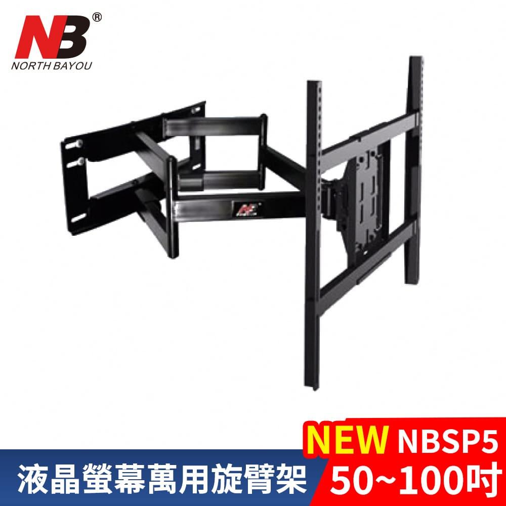 NB 50-90吋液晶萬用旋臂架