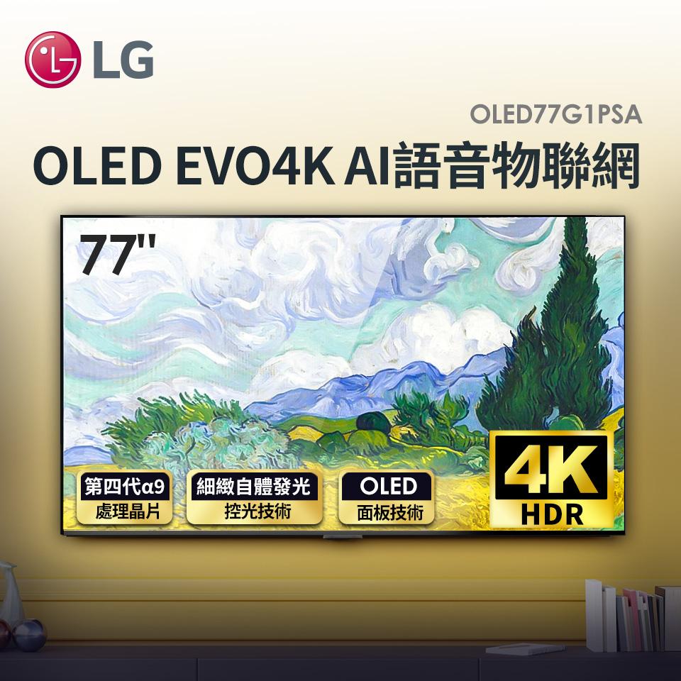 LG 77型OLED EVO 4K AI語音物聯網電視