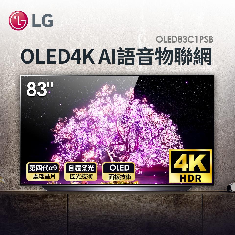 LG 83型OLED 4K AI語音物聯網電視