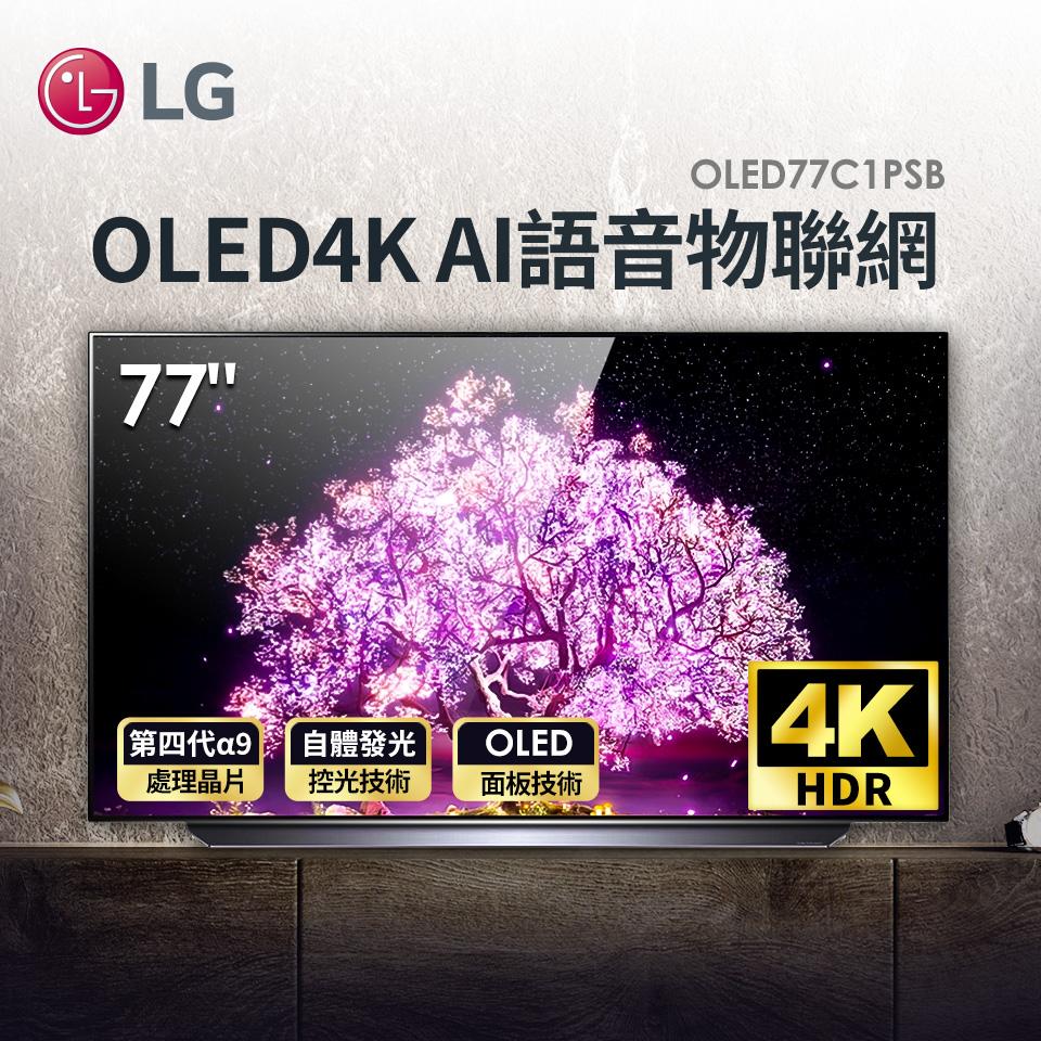 LG 77型OLED 4K AI語音物聯網電視