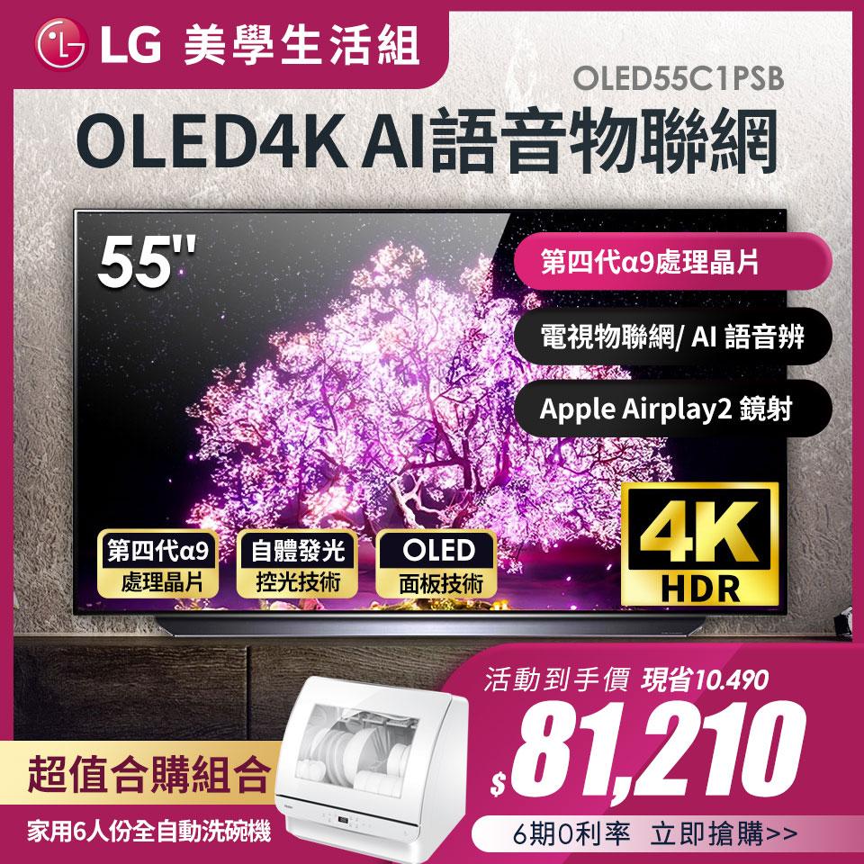 (美學生活組)LG 55型OLED 4K AI語音物聯網電視+Haier小海貝家用6人份全自動洗碗機DW4-STFWWTW