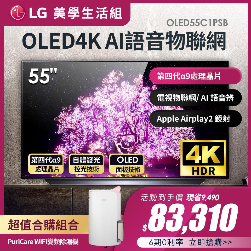 (美學生活組)LG 55型OLED 4K AI語音物聯網電視+LG 16L PuriCare WIFI變頻 除濕機MD161QPK1