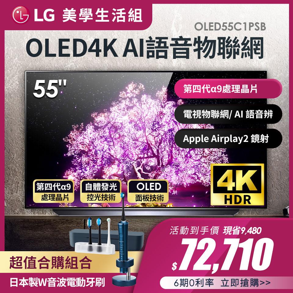 (美學生活組)LG 55型OLED 4K AI語音物聯網電視+Panasonic 日本製W音波電動牙刷EW-DP54-A