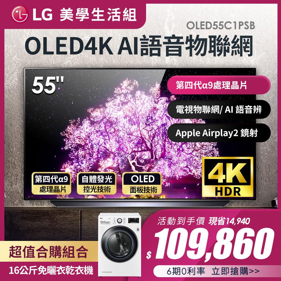 (美學生活組)LG 55型OLED 4K AI語音物聯網電視+LG 16公斤免曬衣乾衣機WR-16HW