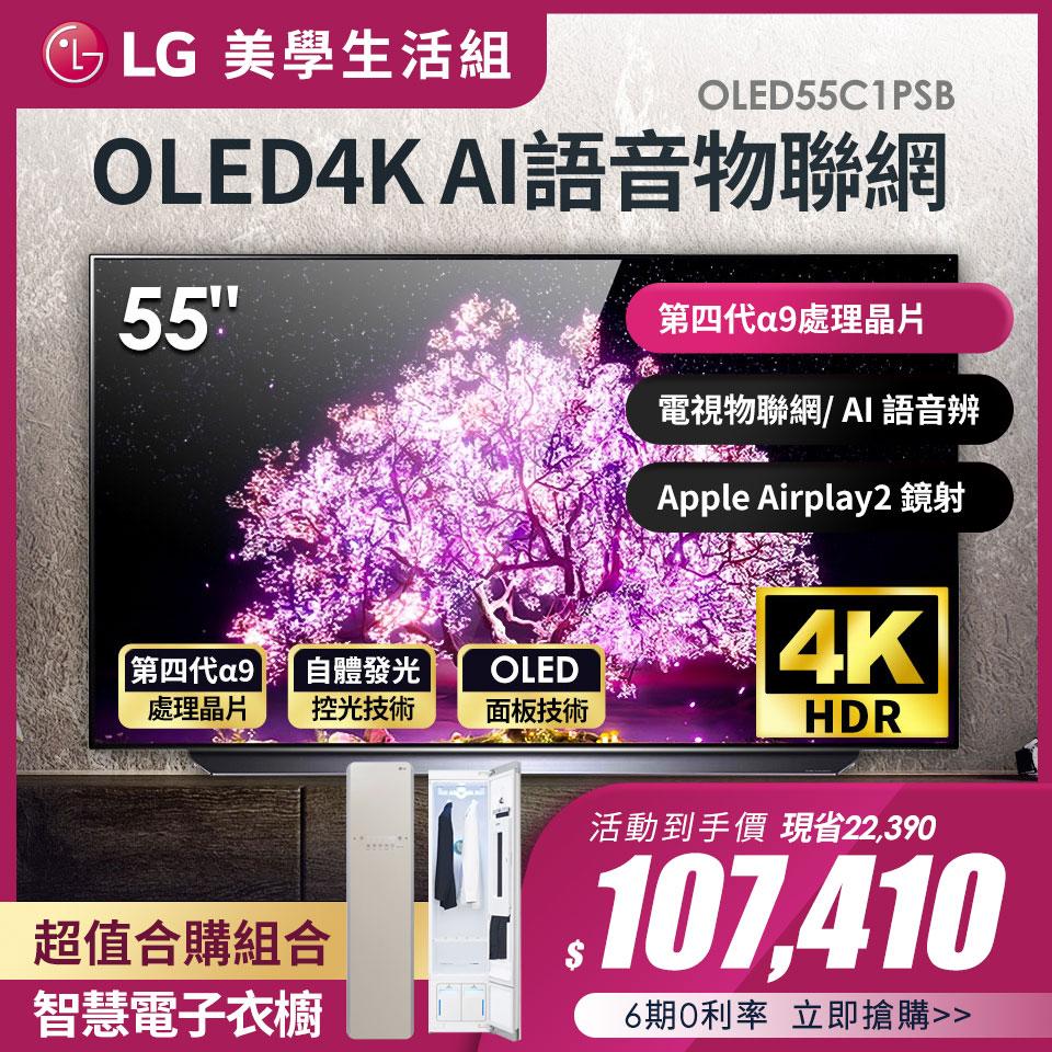 (美學生活組)LG 55型OLED 4K AI語音物聯網電視+LG Styler 智慧電子衣櫥