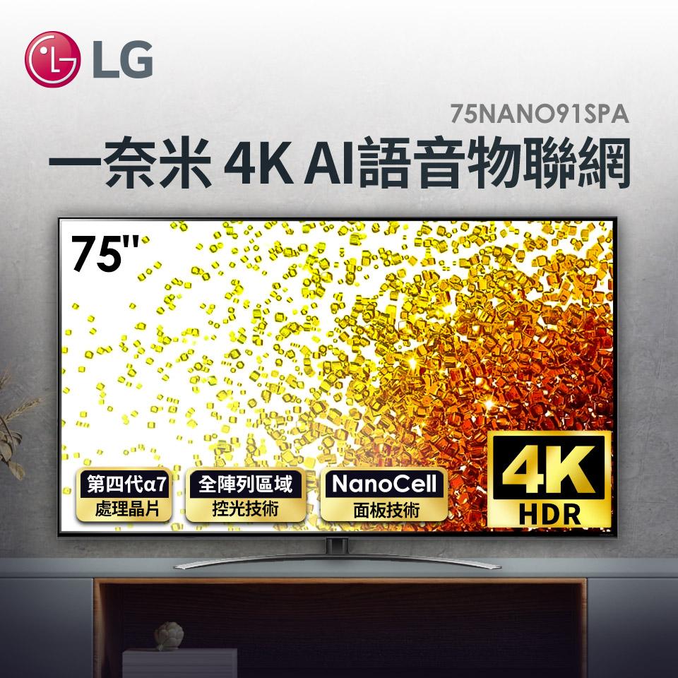 LG 75型一奈米 4K AI語音物聯網電視