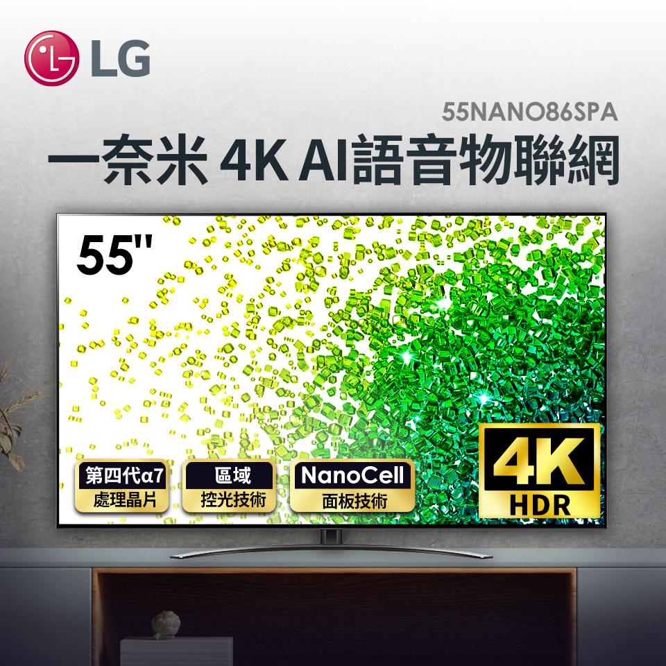 LG 55型一奈米 4K AI語音物聯網電視 55NANO86SPA