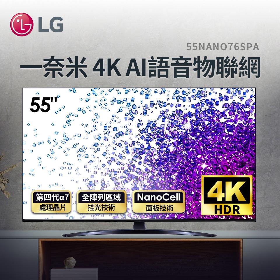 LG 55型一奈米 4K AI語音物聯網電視