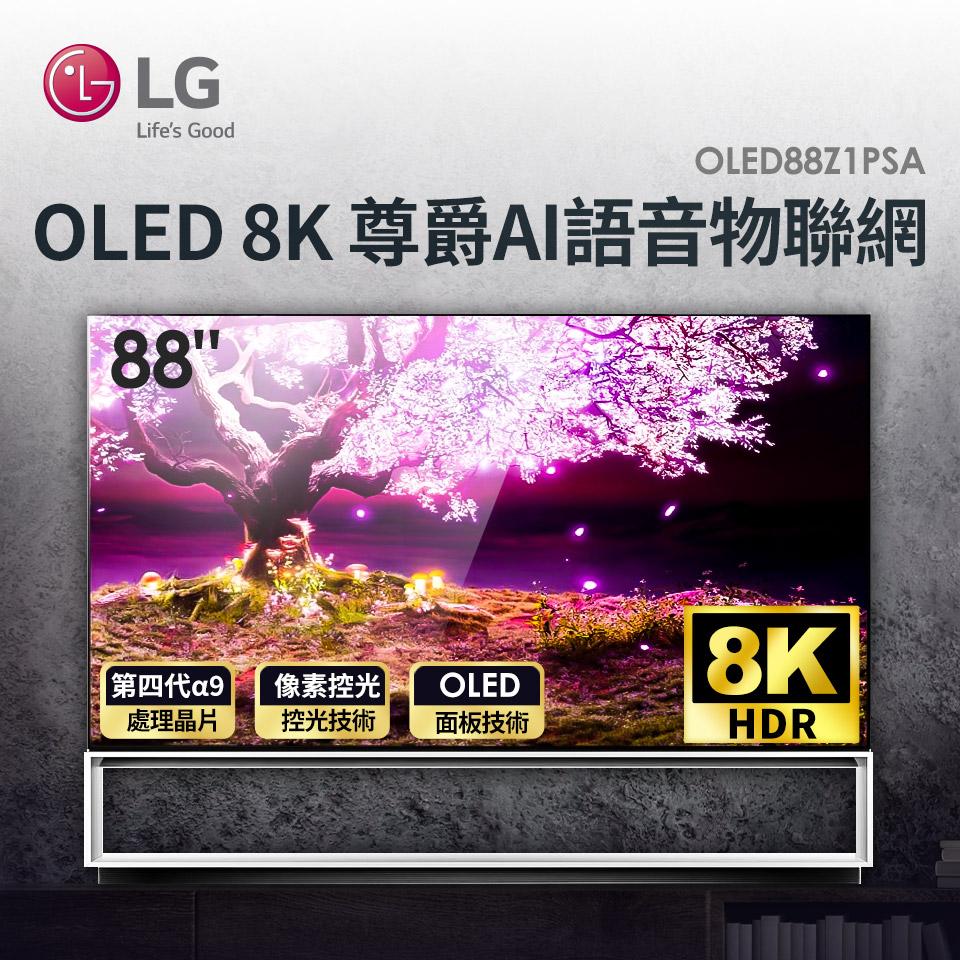 LG 88型OLED 8K 尊爵AI語音物聯網電視