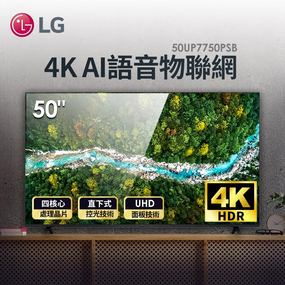 LG 50型4K AI語音物聯網電視