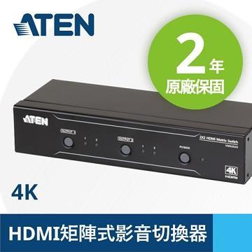 ATEN VM0202H 2x2 4K HDMI矩陣式影音切換器