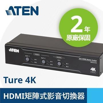ATEN VM0202HB 2x2真4K HDMI矩陣式切換器