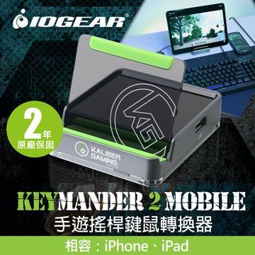 IOGEAR GE1337M 手遊搖桿鍵鼠轉換器