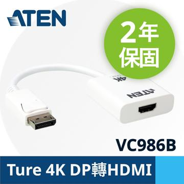 ATEN 真4K DP轉HDMI主動式轉接器