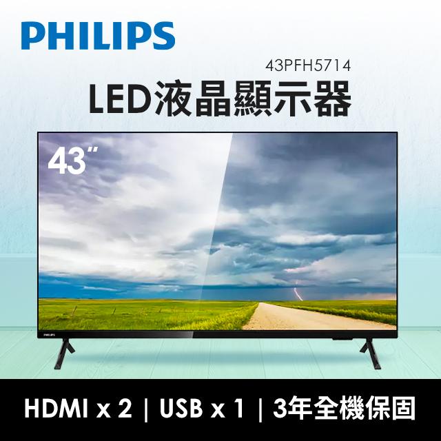 飛利浦PHILIPS 43型 LED液晶顯示器