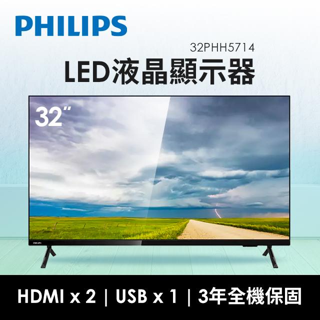 飛利浦PHILIPS 32型 LED液晶顯示器