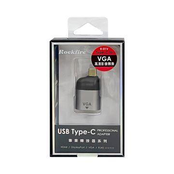 Rockfire Type-C to VGA影音轉接器