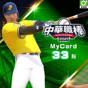 MyCard CPBL中華職棒2021專屬卡(CPBL中華職棒2021專屬33點)