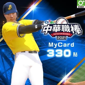 MyCard CPBL中華職棒2021專屬卡(CPBL中華職棒2021專屬330)