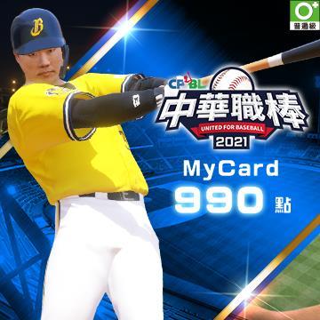 MyCard CPBL中華職棒2021專屬卡(CPBL中華職棒2021專屬990)