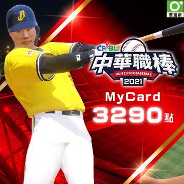 MyCard CPBL中華職棒2021專屬卡(CPBL中華職棒2021專屬3290)