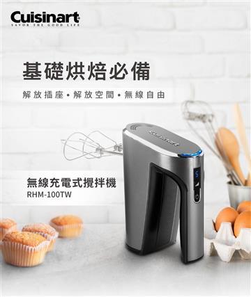 Cuisinart美膳雅無線充電式手持攪拌機(RHM-100TW)