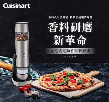 Cuisinart 美膳雅充電式電動香料研磨機