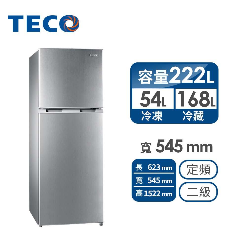 東元 222公升雙門冰箱
