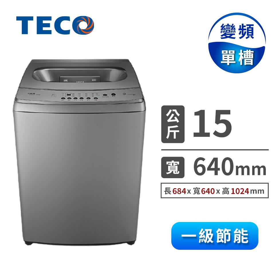 東元 15公斤變頻洗衣機