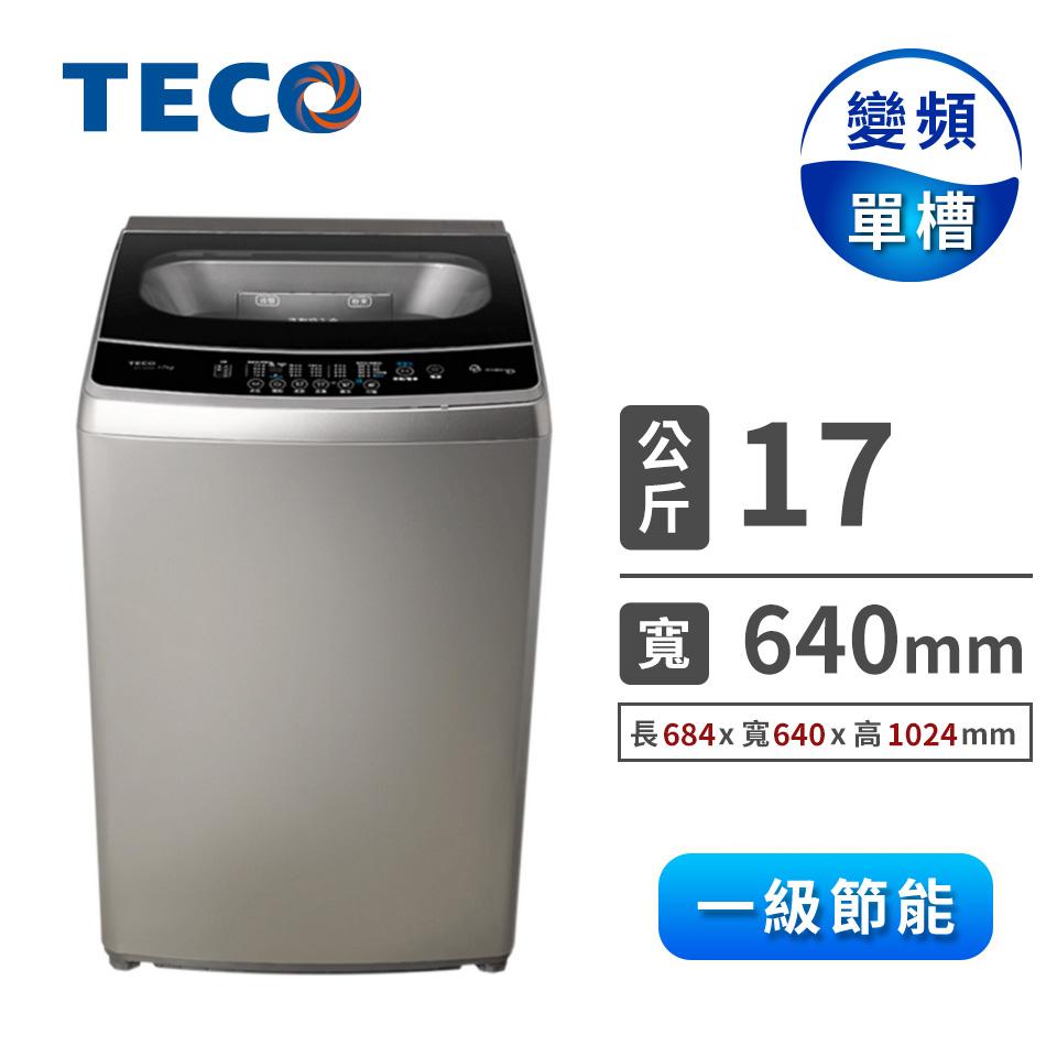 東元 17公斤變頻洗衣機