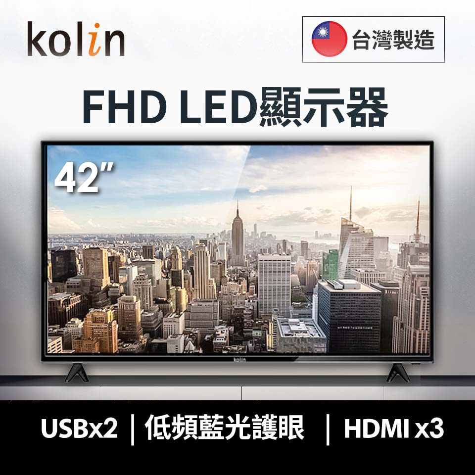 歌林Kolin 42型 FHD LED顯示器