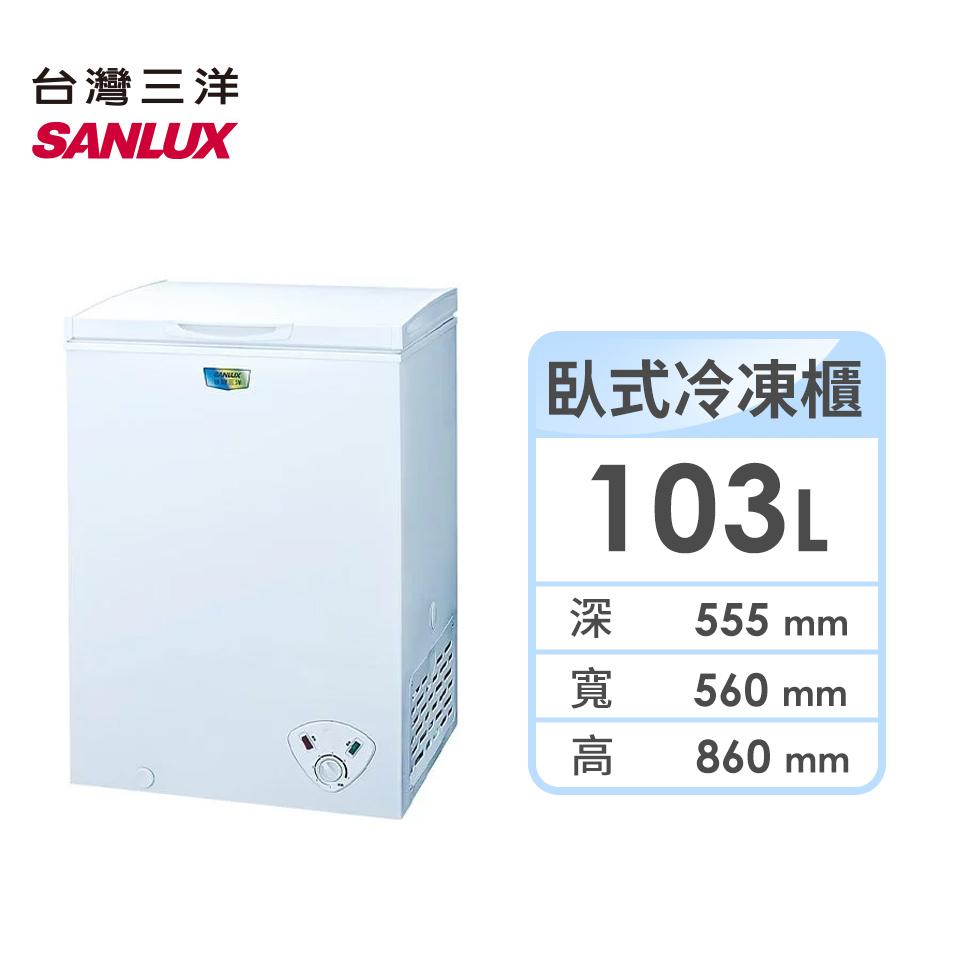 台灣三洋 103公升臥式直冷式冷凍櫃 SCF-103WE