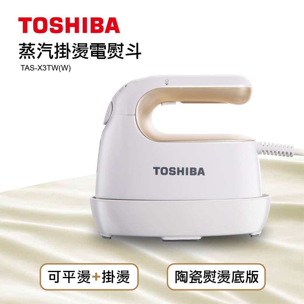 TOSHIBA 蒸汽掛燙電熨斗