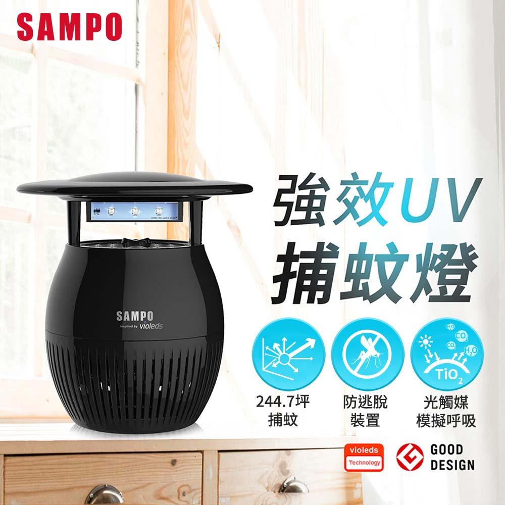 SAMPO聲寶 家用型吸入式光觸媒UV捕蚊燈-黑