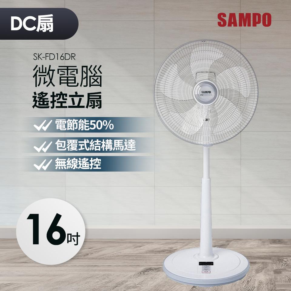 SAMPO聲寶 16吋微電腦遙控DC直流節能風扇