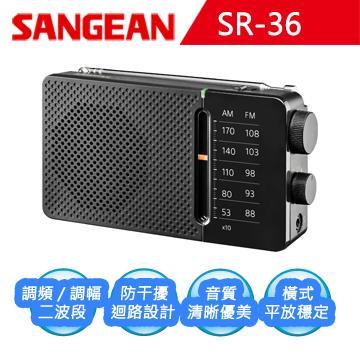 SANGEAN二波段掌上型收音機 調頻/調幅SR-36