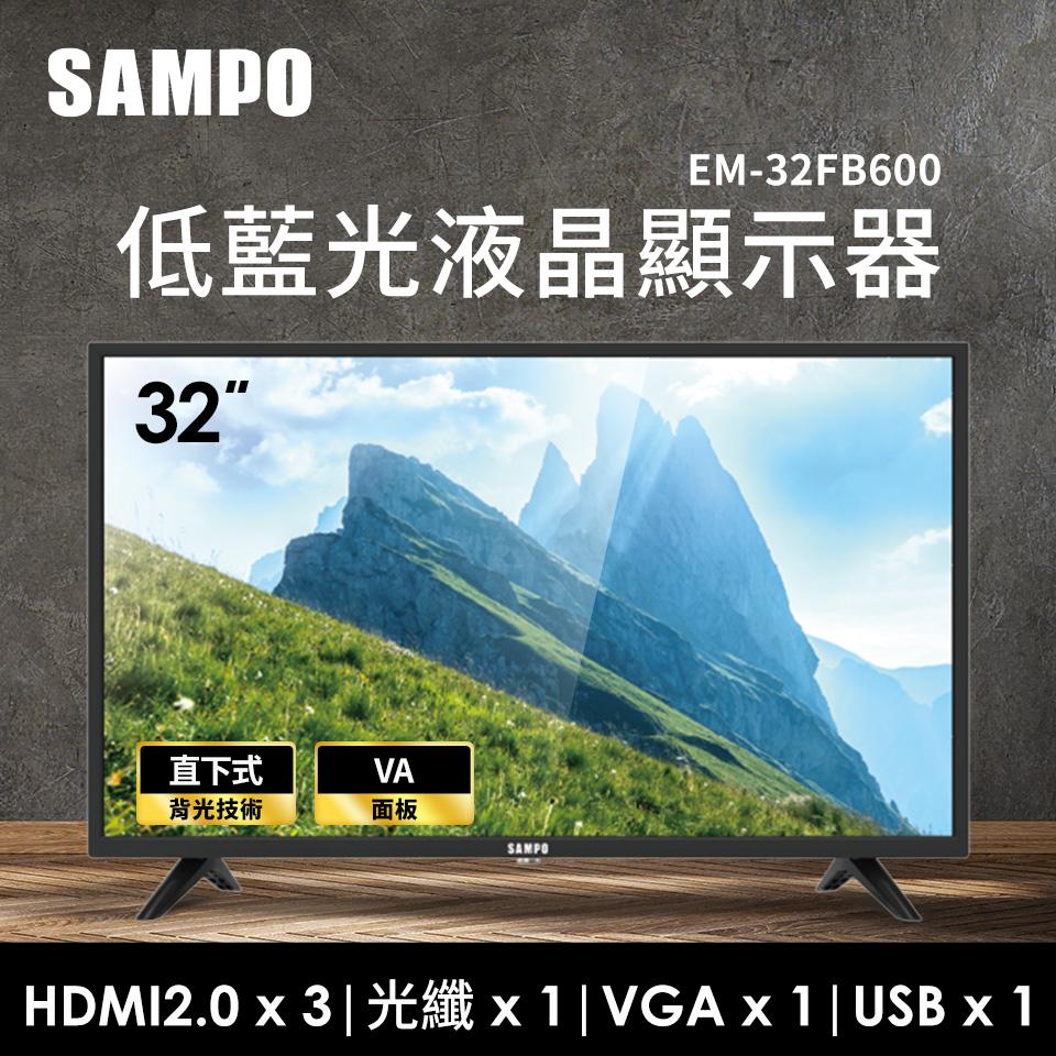 聲寶Sampo 32型低藍光液晶顯示器