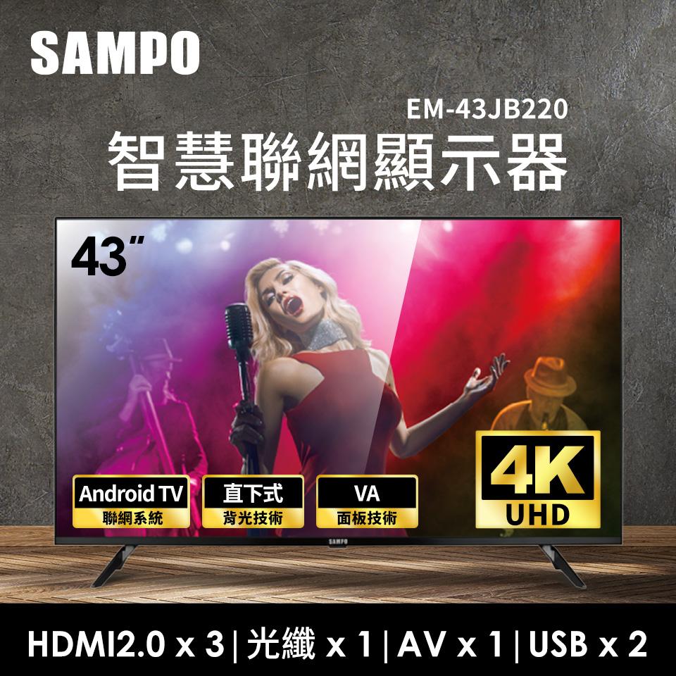 聲寶Sampo 43型4K UHD智慧聯網顯示器