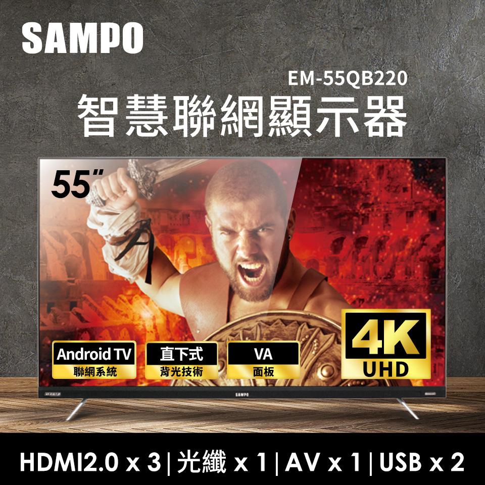 聲寶Sampo 55型4K UHD智慧聯網顯示器